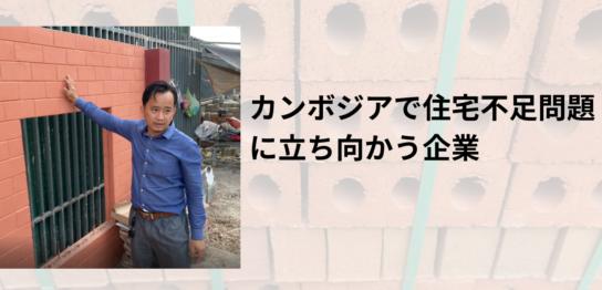カンボジアの住宅不足問題に立ち向かう企業