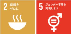 SDGs2番飢餓をゼロにとSDGs5番ジェンダー平等を実現しよう