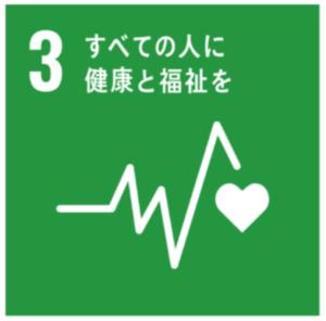 SDGs3番すべての人に健康と福祉を