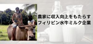 フィリピン水牛ミルク企業