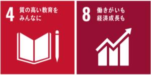 SDGs4番質の高い教育をみんなにとSDGs8番働きがいも経済成長も