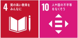 SDGs4番質の高い教育をみんなにとSDGs10番人や国の不平等をなくそう