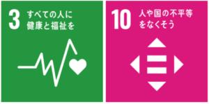 SDGs3番すべての人に健康と福祉をと、SDGs10番人や国の不平等をなくそう