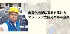 未電化地域に電気を届けるマレーシア太陽光パネル企業