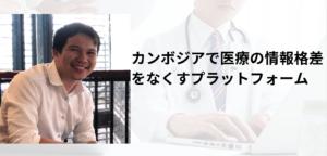 カンボジアで医療プラットフォームを運営する企業