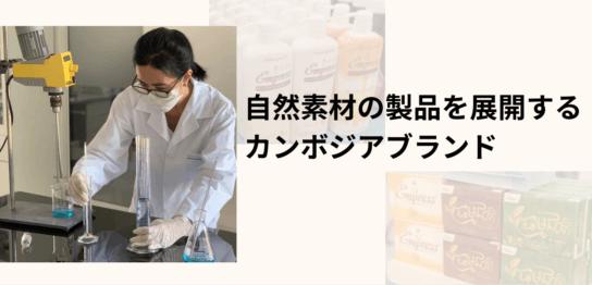 自然素材で作られた石鹸やシャンプーを展開カンボジア企業