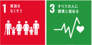 SDGs1番貧困をなくそうとSDGs3番すべての人に健康と福祉を
