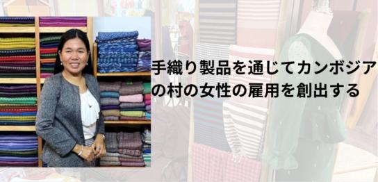 手織り製品を通じて村の女性の雇用創出するカンボジアブランド