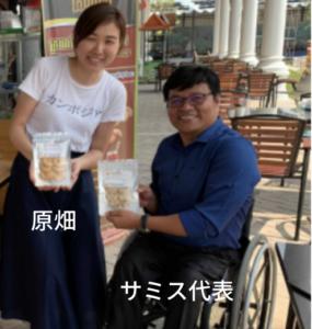 カンボジア障がい者支援NGO代表のサミスさんと、ソーシャルマッチ代表の原畑