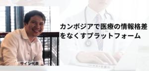 適切な医療機関や情報にアクセスできるプラットフォームを構築するカンボジア企業