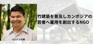 竹建築を普及し、地方の若者へ雇用を創出するNGO