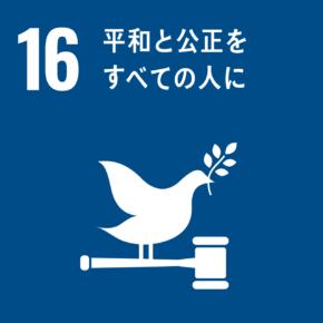 SDGs16番平和と公正をすべての人に